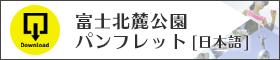 富士北麓公園パンフレット[日本語]