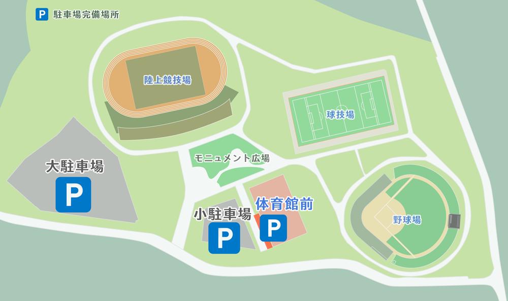 駐車場完備場所